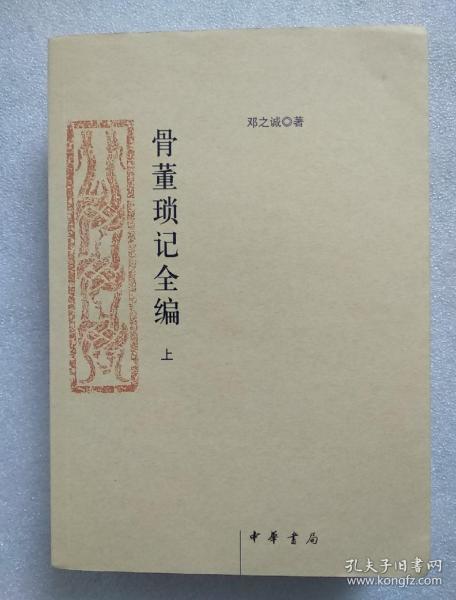 骨董琐记全编(上下册)