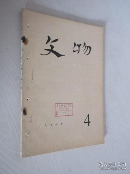 ���� 1977骞寸��4��