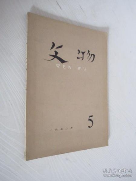 ���� 1972骞寸��5��
