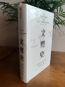 见识丛书 文明史:人类五千年文明的传承与交流