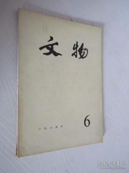 ���� 1985骞寸��8��