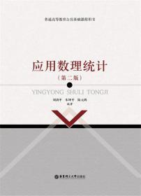 普通高等教育公共基础课程用书 第2版 应用数理统计 正版 刘剑平  9787562839767