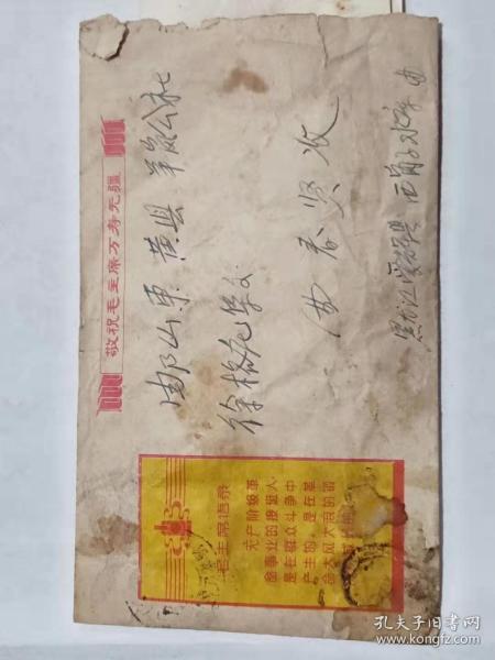 文革時期信封15*9.5,品相如圖