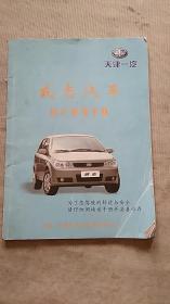 天津一汽威志汽车用户使用手册