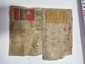 文革時期信封,品相如圖