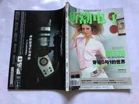 新潮电子2005年4月1日总第115期