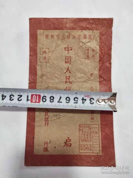 文革語錄中國銀行掛號信封19*11,品相如圖