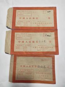 文革語錄中國銀行掛號信封19*10,品相如圖