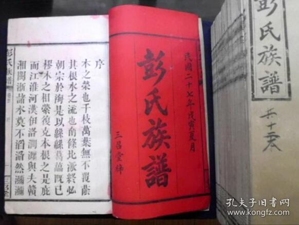 彭氏族譜,民國白紙版本,大全十二冊,品相極美有參考詳圖書角有手書數序,本人代友出家譜宗譜