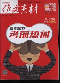 浣���绱��� ��璁版�㈠���� 2017骞寸��1杈�