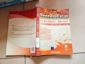 正版二手 Proteus教程:电子线路设计、制版与仿真