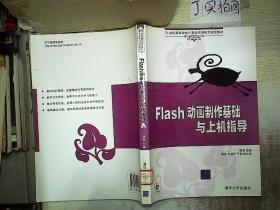 Flash动画制作基础与上机指导   无光盘