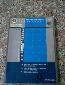 计算机网络软件编程指导书(第2版)/21世纪大学本科计算机专业系列教材