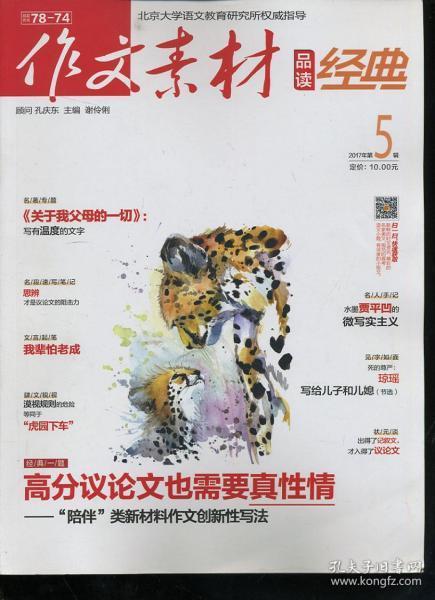 浣���绱��� ��璇荤��� 2017骞寸��5杈�