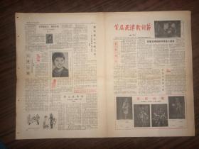 老報紙 首屆天津戲劇節  會刊  第1-4期 1986年12月