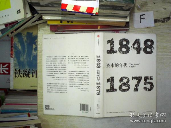 见识丛书·资本的年代:1848—1875