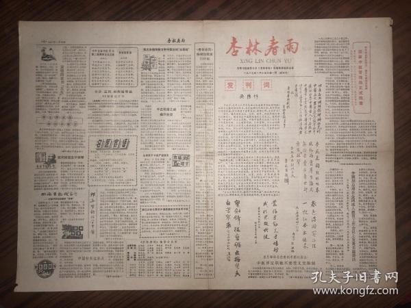 老報紙  杏林春雨 1987年1月15日  試刊號 帶發刊詞