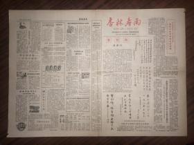 ���ョ焊  �����ラ�� 1987骞�1��15��  璇����� 甯�����璇�