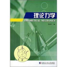 理论力学 程燕平 哈尔滨工业大学出版社