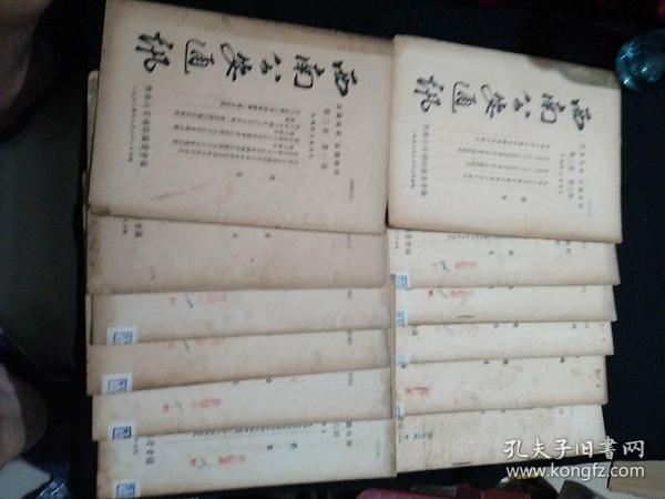 西南公安通讯 (第三卷1-12期全)16开