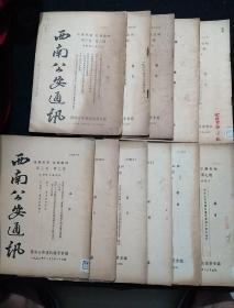 西南公安通讯 (第三卷2-12期 缺第一期 )11本合售 16开