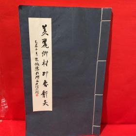 美丽乡村印象鄣吴  陈振濂