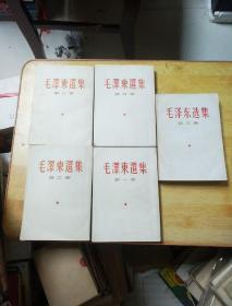 毛泽东选集1-5册,繁体竖版