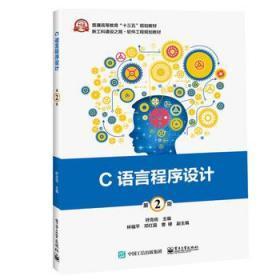 C语言程序设计(第2版) 正版 呼克佑  9787121344916