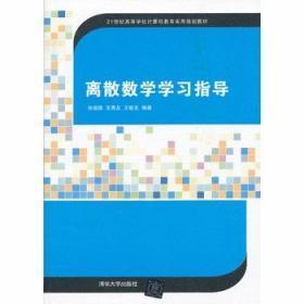 正版 离散数学学习指导 孙道德 清华大学出版社