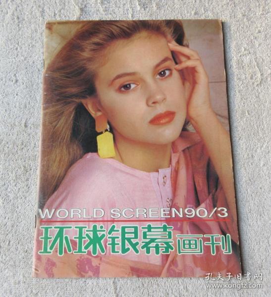 �����跺��诲��1990骞�3����