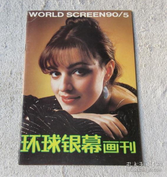 �����跺��诲��1990骞�5����