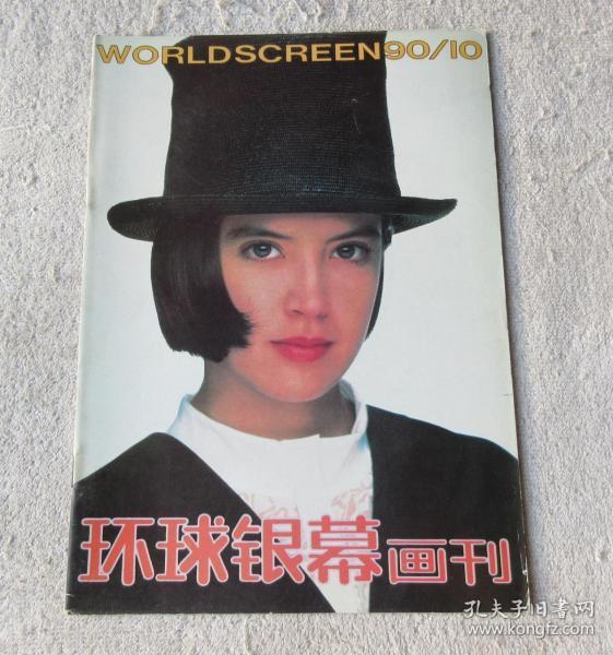 �����跺��诲��1990骞�10����