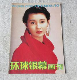 �����跺��诲��1992骞�10����
