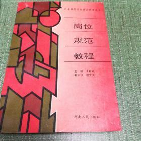 岗位规范教程1993年出版