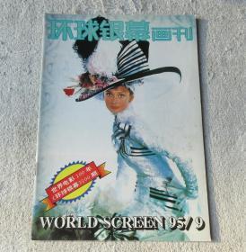 �����跺��诲��1995骞�9����