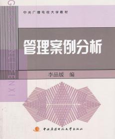 管理案例分析 李品媛 国家开放大学出版社