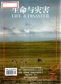 生命与灾害2016年第2、4—8期.总第197、199—203期.6册合售