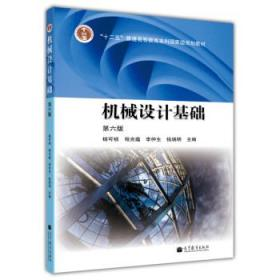机械设计基础 杨可桢 第六版 9787040376241