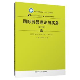国际贸易理论与实务(第三版)/21世纪高职高专规划教材·国际经济与贸易系列