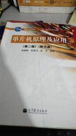 单片机原理及应用 张毅刚 第二版 9787040290905