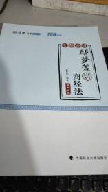 2018/厚大法考 金题串讲 鄢梦萱讲经商法9787562083900
