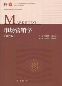 市场营销学 第六版 吴健安 高等教育出版社 9787040485196