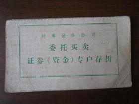 蚌埠证券公司委托买卖证券(资金)专户存折