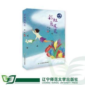 月亮车站·名家原创成长书系:彩虹鸢尾花