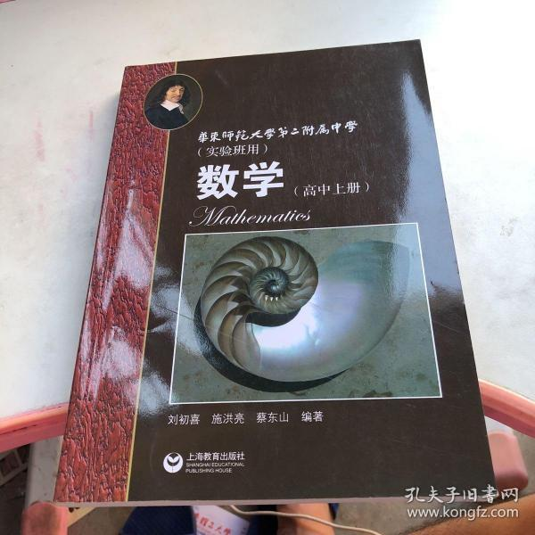 华师大二附中 数学(高中上册)