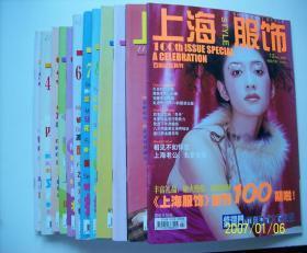 上海服饰2001年1-12期12本,总100期