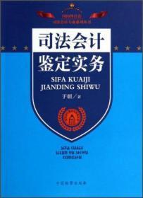 司法会计理论与实务丛书:司法会计鉴定实务