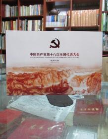 中国共产党第十八次全国代表大会 邮票珍藏