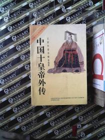 中国十皇帝外传