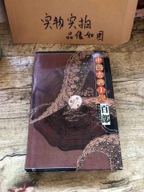 中国古典小说百部二十年目睹之怪现状(下)